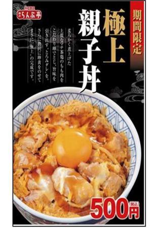 kobelamptei-gokujo-oyakodon.jpg
