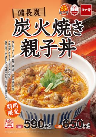nakau-sumibi-oyakodon01.jpg